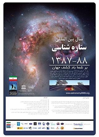 IYA2009 Poster in persian