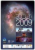 IYA2009 Poster in Arabic
