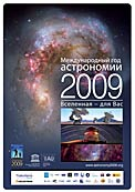 IYA2009 Poster in Russian