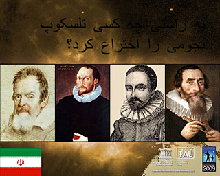 Who actually invented the telescope? (in Persian)