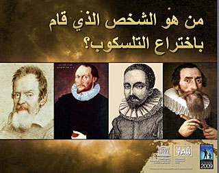 Who actually invented the telescope? (in Arabic)