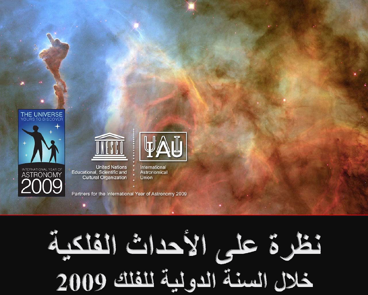 islam mathematics and astronomy - photo #31