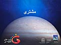 Jupiter - Galilean Nights (in Persian)